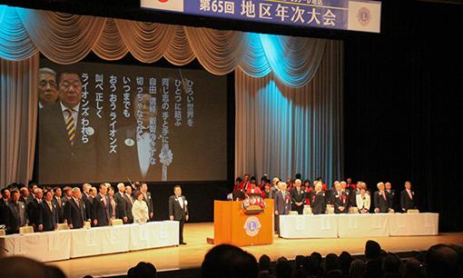 国際協会335D地区 第65回年次大会